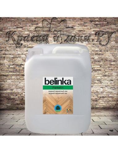 Лак паркетный Белинка - Belinka Parketin полуматовый, 5л.