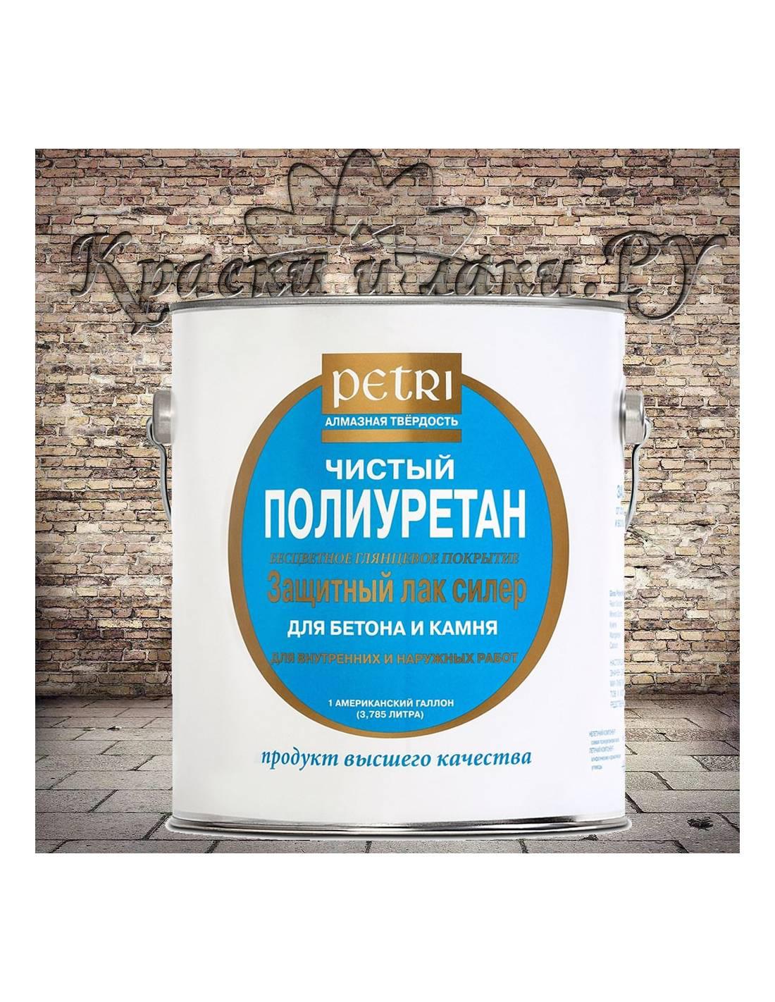 Купить лак petri для бетона бетон гост купить в екатеринбурге
