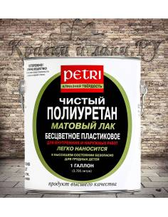 Лак Петри Даймонд Хард - Petri Diamond Hard матовый, 3.78л