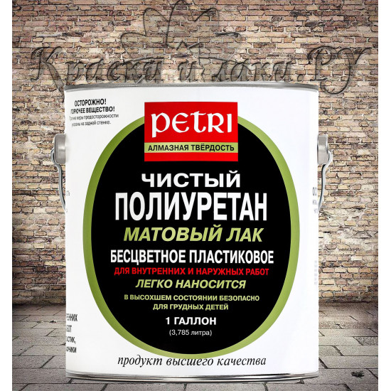 Лак Petri Diamond Hard матовый, 3.78 л.