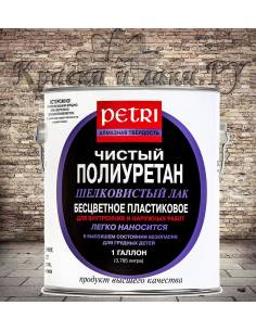 Лак полиуретановый Petri Diamond Hard шелковисто-полуматовый (9.46 л)
