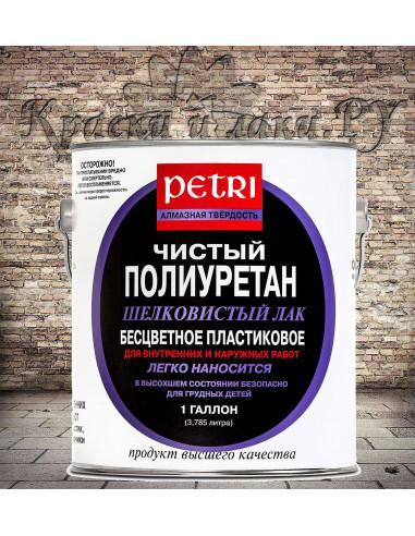 Лак полиуретановый Petri Diamond Hard шелковисто-полуматовый (9.46 л)