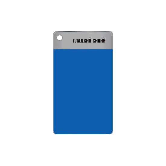 ZIP-GUARD краска по металлу Metal Finish Smooth гладкий синий (3.785 л)