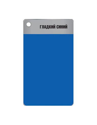 ZIP-GUARD краска по металлу Metal Finish Smooth гладкий синий (0,946 л)