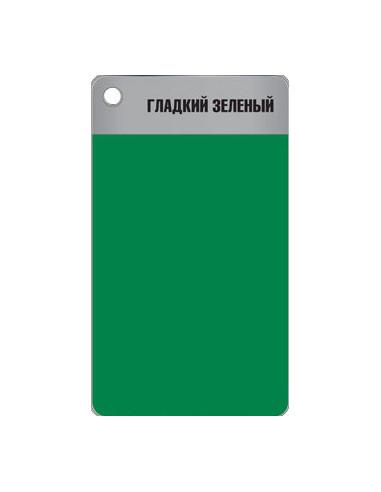 ZIP-GUARD краска по металлу Metal Finish Smooth гладкий зеленый (9.463 л)