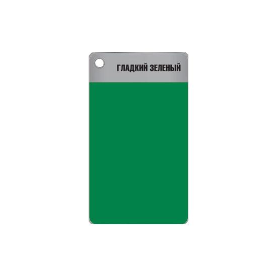ZIP-GUARD краска по металлу Metal Finish Smooth гладкий зеленый (3.785 л)
