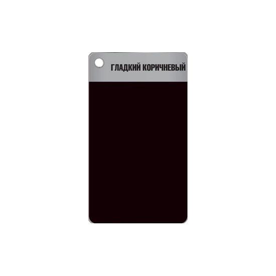 ZIP-GUARD краска по металлу Metal Finish Smooth гладкий Матовый коричневый RAL 8017 (9.463 л)