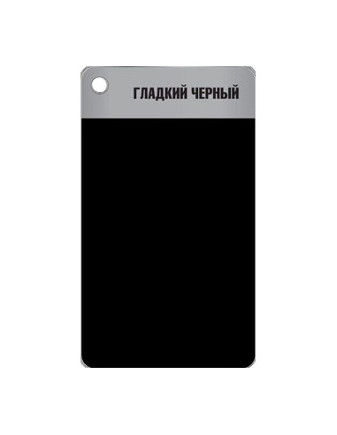 ZIP-GUARD краска по металлу Metal Finish Smooth гладкий черный (9.463 л)
