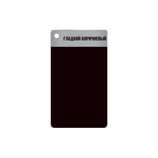 ZIP-GUARD краска по металлу Metal Finish Smooth гладкий коричневый RAL 8017 (9.463 л)