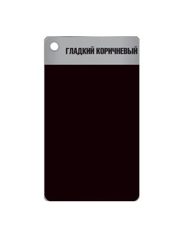 ZIP-GUARD краска по металлу Metal Finish Smooth гладкий коричневый RAL 8017 (3.785 л)