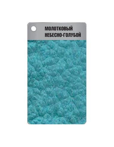ZIP-GUARD краска по металлу Metal Finish Hammered молотковый небесно голубой (9.463 л)