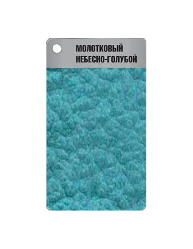 ZIP-GUARD краска по металлу Metal Finish Hammered молотковый небесно голубой (3.785 л)