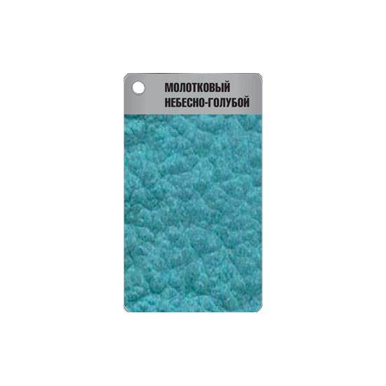 ZIP-GUARD краска по металлу Metal Finish Hammered молотковый небесно голубой (0,946 л)