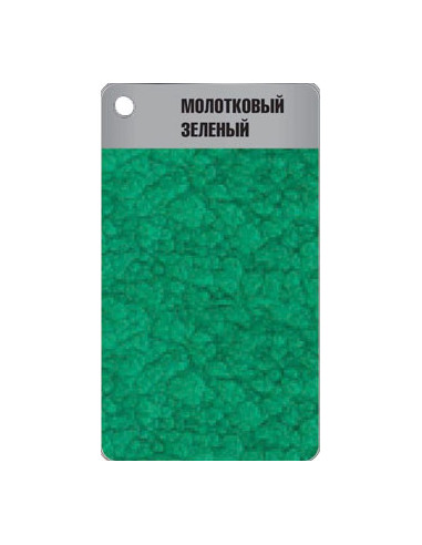 ZIP-GUARD краска по металлу Metal Finish Hammered молотковый зеленый (9.463 л)