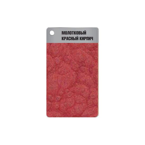 ZIP-GUARD краска по металлу Metal Finish Hammered молотковый красный кирпич (3.785 л)
