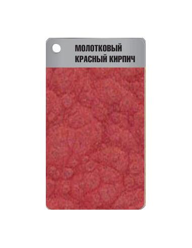 ZIP-GUARD краска по металлу Metal Finish Hammered молотковый красный кирпич (0,946 л)