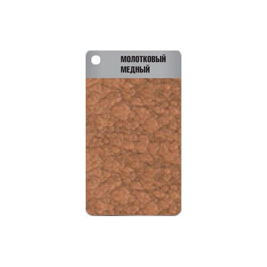ZIP-GUARD краска по металлу Metal Finish Hammered молотковый медный (9.463 л)