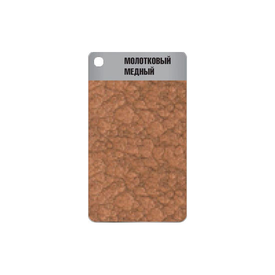 ZIP-GUARD краска по металлу Metal Finish Hammered молотковый медный (3.785 л)