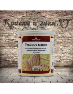 Тиковое масло Борма - Teak Oil Borma Wachs, 12052 Белый, 1л
