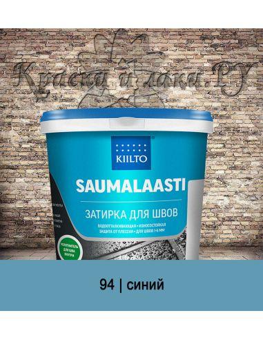 Затирка Kiilto Saumalaasti 1кг синий 94