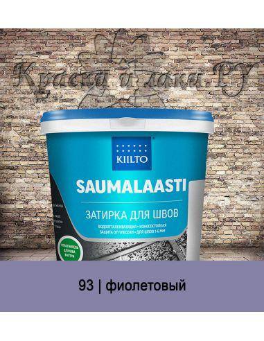 Затирка Kiilto Saumalaasti 1кг фиолетовый 93