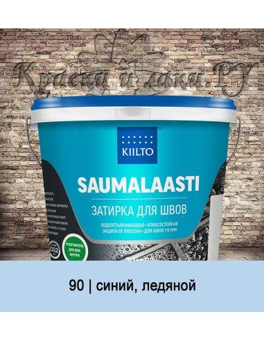 Затирка Kiilto Saumalaasti 3кг синий ледяной 90