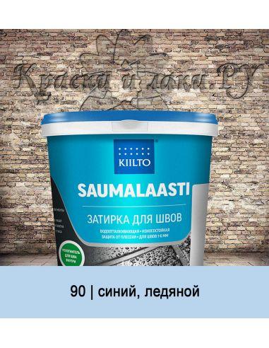 Затирка Kiilto Saumalaasti 1кг (90 синий, ледяной)