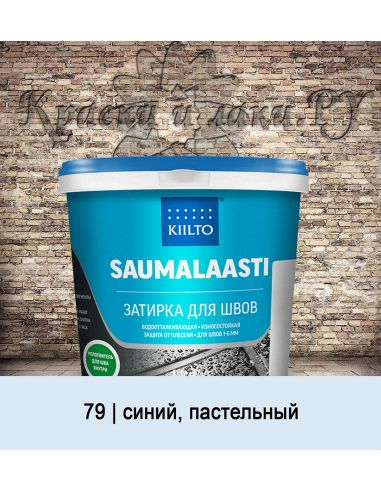 Затирка Kiilto Saumalaasti 1кг (79 синий, пастельный)