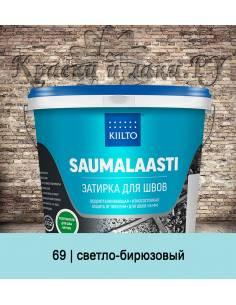 Затирка Kiilto Saumalaasti 3кг светло-бирюзовый 69