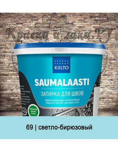 Затирка Kiilto Saumalaasti 3кг (69 светло-бирюзовый)
