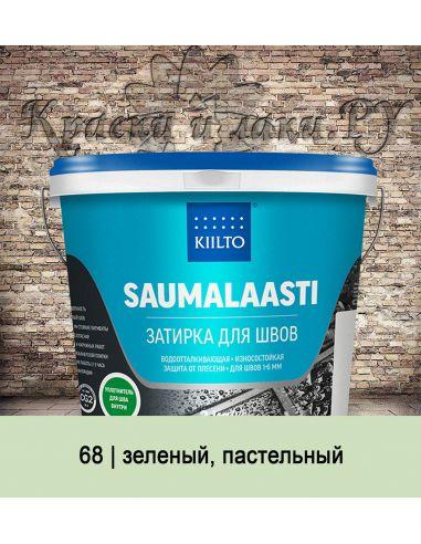 Затирка Kiilto Saumalaasti 3кг (68 зеленый, пастельный)