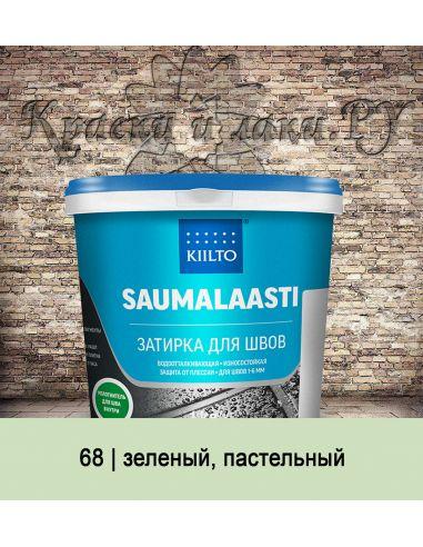 Затирка Kiilto Saumalaasti 1кг зеленый пастельный 68