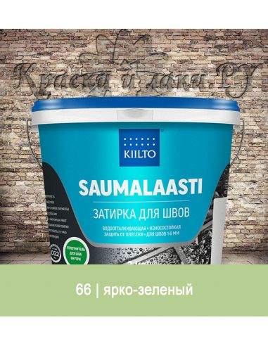 Затирка Kiilto Saumalaasti 3кг (66 ярко-зеленый)