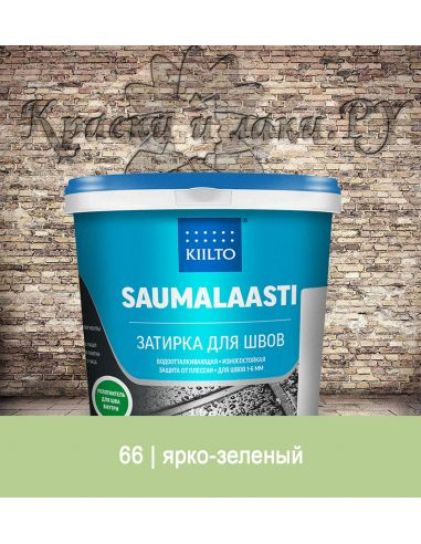 Затирка Kiilto Saumalaasti 1кг ярко-зеленый 66