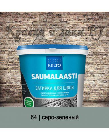 Затирка Kiilto Saumalaasti 1кг серо-зеленый 64