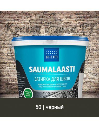 Затирка Kiilto Saumalaasti 3кг (50 черный)