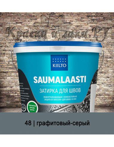 Затирка Kiilto Saumalaasti 3кг (48 графитовый-серый)