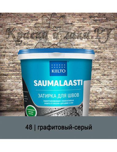 Затирка Kiilto Saumalaasti 1кг (48 графитовый-серый)