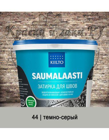 Затирка Kiilto Saumalaasti 3кг темно-серый 44