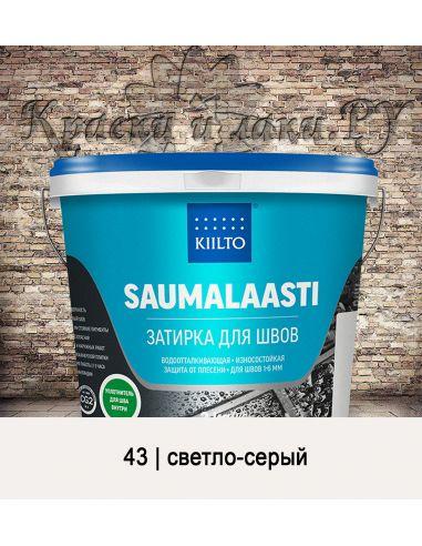 Затирка Kiilto Saumalaasti 3кг светло-серый 43