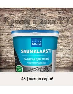 Затирка Kiilto Saumalaasti 1кг светло-серый 43