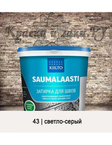 Затирка Kiilto Saumalaasti 1кг (43 светло-серый)