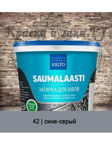 Затирка Kiilto Saumalaasti 3кг (42 сине-серый)