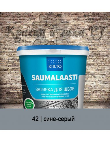 Затирка Kiilto Saumalaasti 1кг (42 сине-серый)