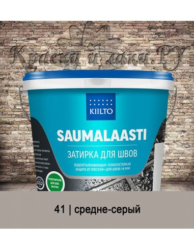 Затирка Kiilto Saumalaasti 3кг средне-серый 41