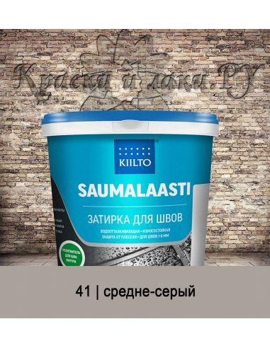 Затирка Kiilto Saumalaasti 1кг (41 средне-серый)