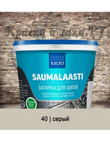 Затирка Kiilto Saumalaasti 3кг (40 серый)