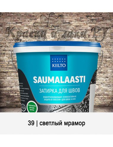 Затирка Kiilto Saumalaasti 3кг светлый мрамор 39