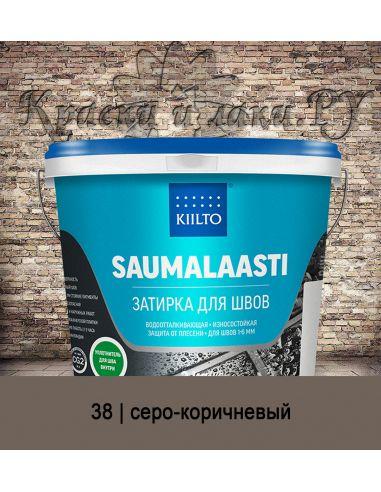 Затирка Kiilto Saumalaasti 3кг серо-коричневый 38
