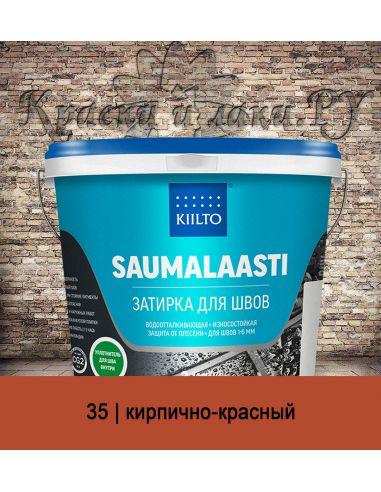 Затирка Kiilto Saumalaasti 3кг кирпично-красный 35